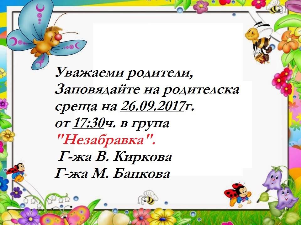6_nezabravka