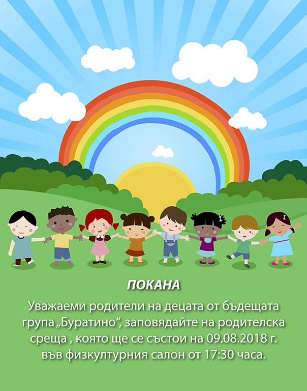 pokana_cr