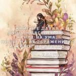 Национална седмица на четенето - 2018г.