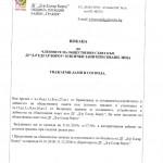 Покана Обществен съвет