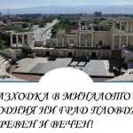 Разходка в миналото на родния ни Пловдив - Древен и Вечен!